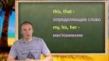 В английском языке артикли обычно используются перед именами существительными, но в некоторых случаях артикль перед существительным не ставится: 1. Артикль А не используется перед существительными во множественном числе. 2. Если к существительному относятся определители: her, their, Mum's, these,т.