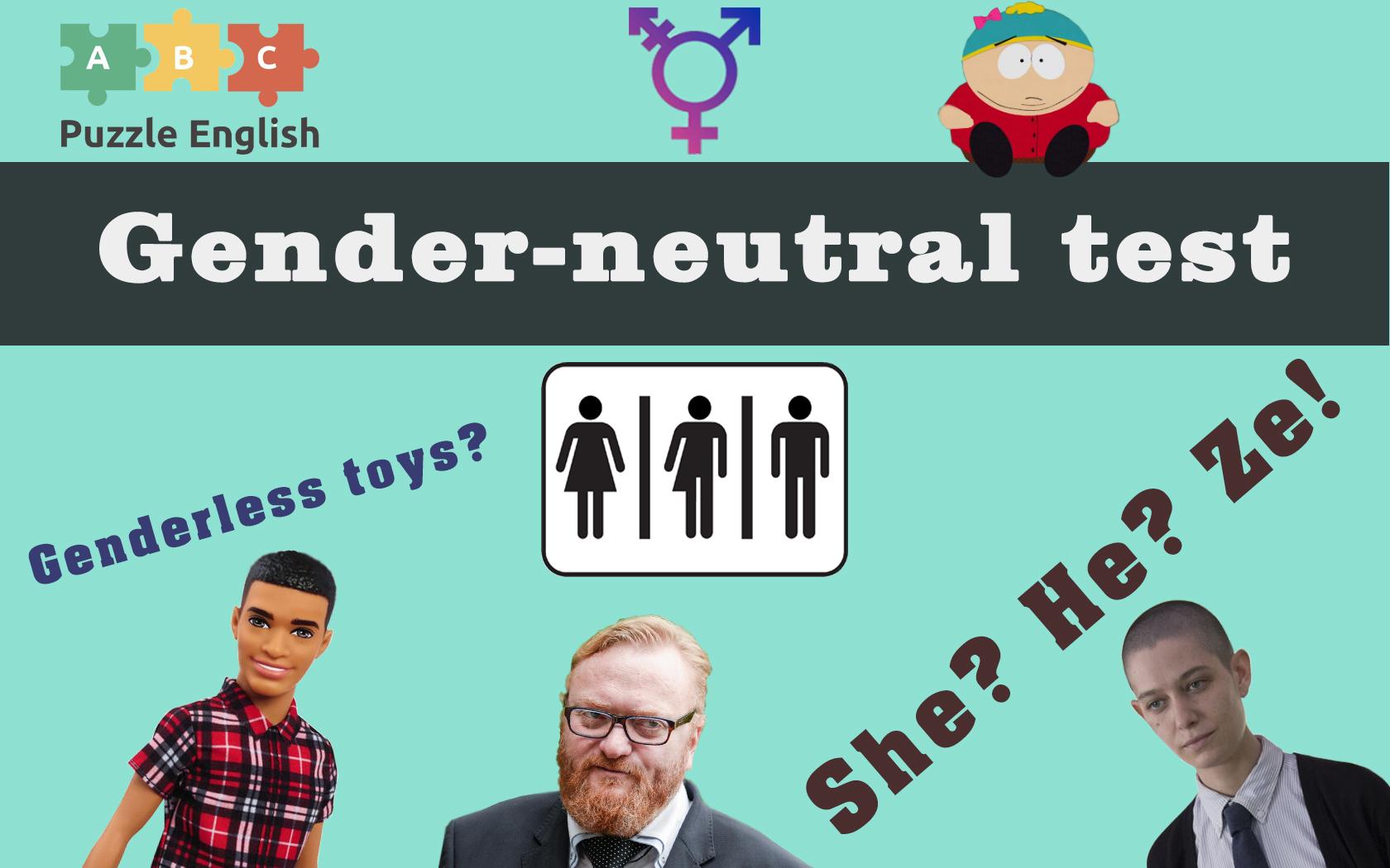 Проверьте себя на гендерную нейтральность