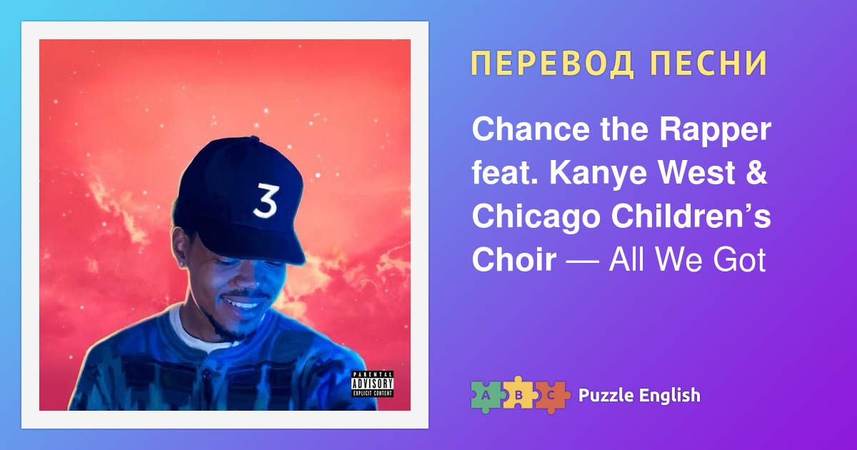 an analysis of the song all we got by chance the rapper Some of y'all might not know this song but personally this is one of my favorite chance songs so listen if you haven't heard.