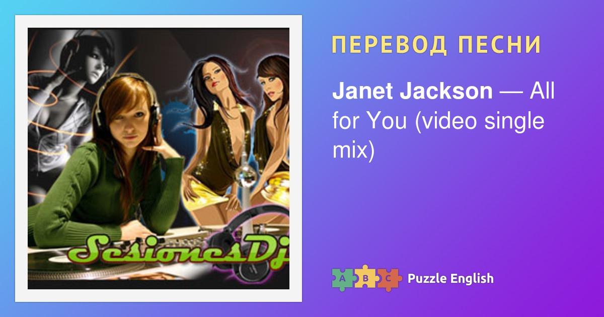 Текст и перевод песни All for You (video single mix) Janet