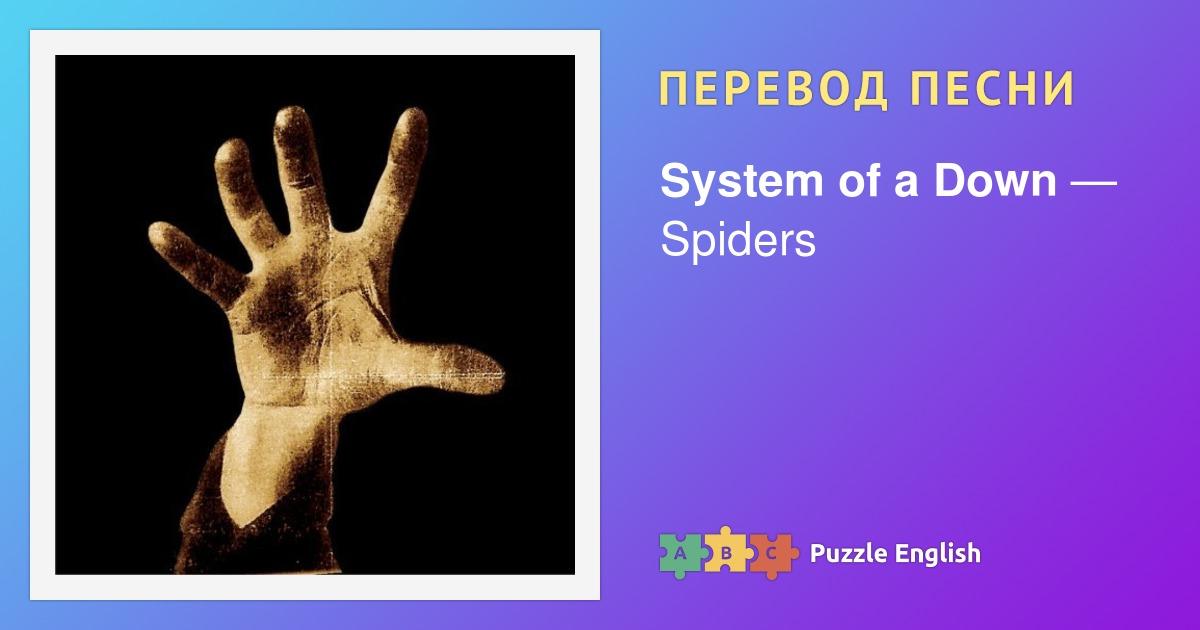 текст и перевод песни Spiders System Of A Down систем оф а даун на