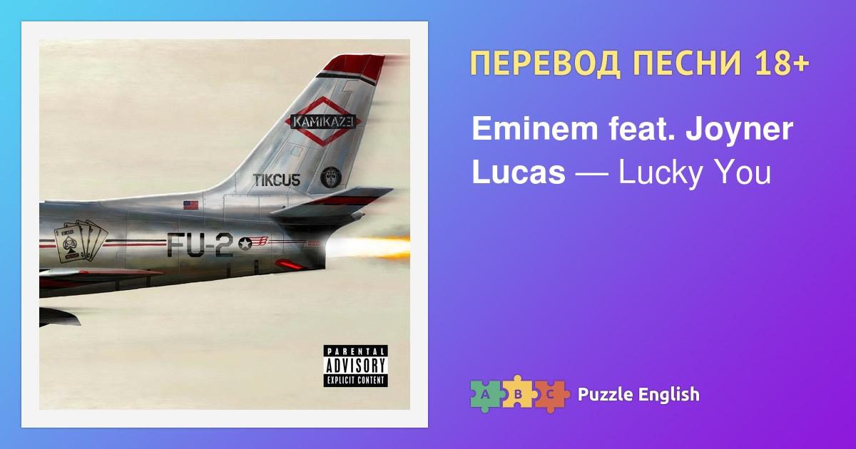 Текст и перевод песни Lucky You Eminem feat  Joyner Lucas на