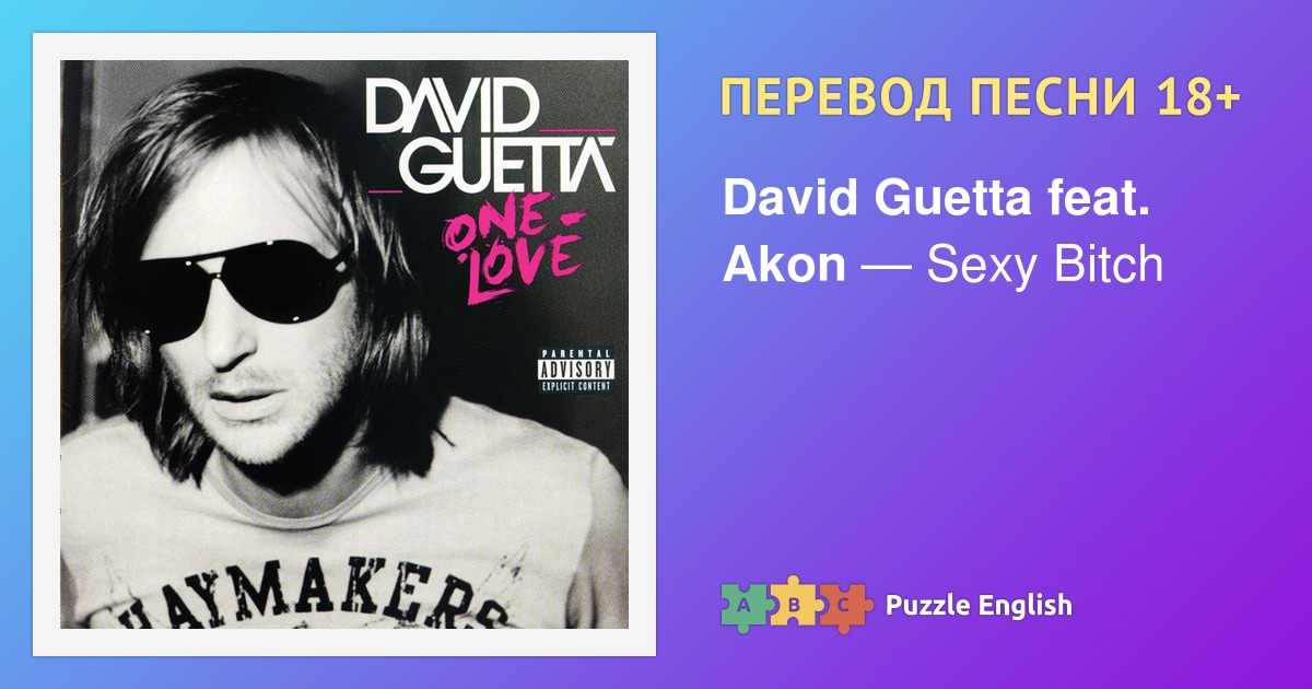 David guetta akon sexy lyrics