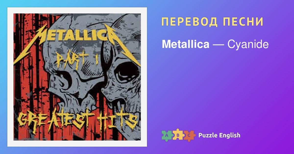Metallica 100 лучших песен (2016) mp3 » softlabirint. Ru: скачать.