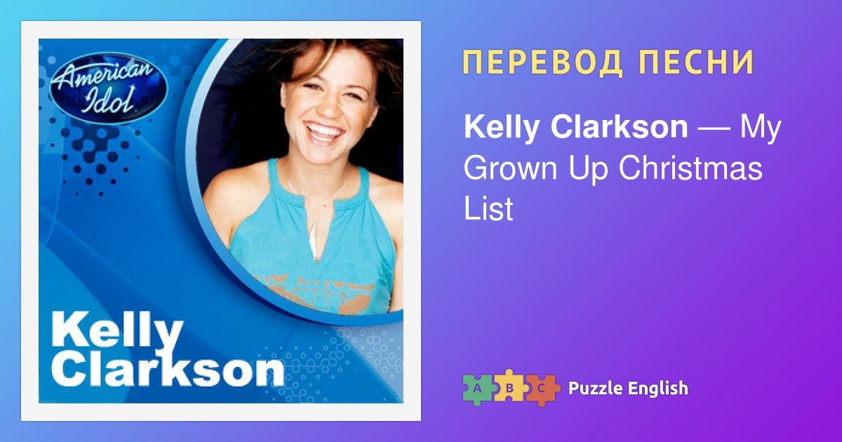 Текст и перевод песни My Grown Up Christmas List Kelly Clarkson ...